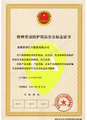 特种劳动防护用品安全标志证书
