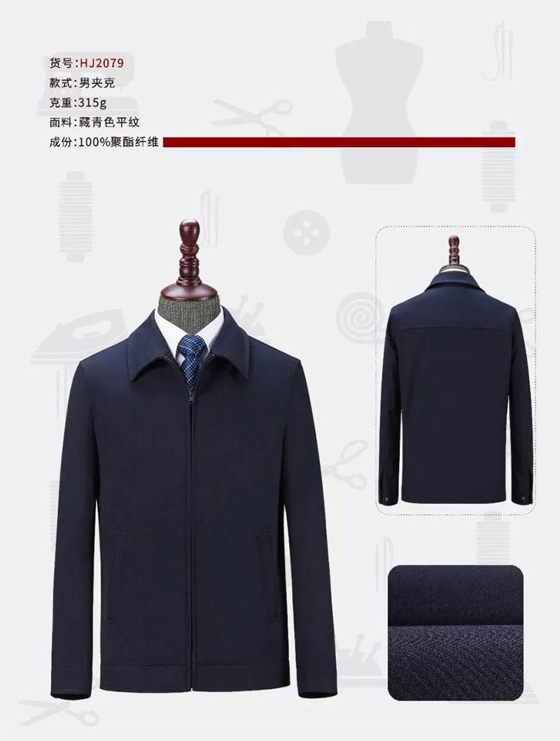 高端男士外套